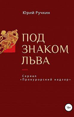 Юрий Ручкин - Под знаком льва