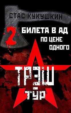 Стас Кукушкин - 2 билета в Ад по цене одного