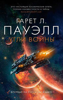 Гарет Пауэлл - Угли войны