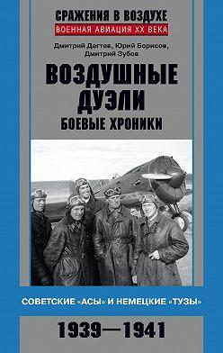 Дмитрий Дёгтев - Воздушные дуэли. Боевые хроники. Советские «асы» и немецкие «тузы». 1939–1941