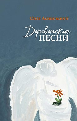Олег Асиновский - Деревенские песни