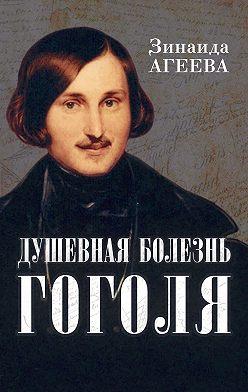 Зинаида Агеева - Душевная болезнь Гоголя