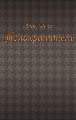 Алекс Динго - Телохранитель