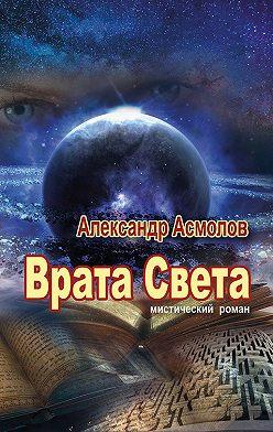 Александр Асмолов - Врата Света