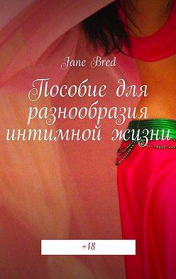 Jane Bred - Пособие для разнообразия интимной жизни. +18