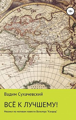 Вадим Долгий (Сухачевский) - Все к лучшему!