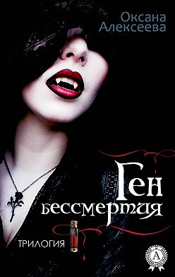 Оксана Алексеева - Ген бессмертия