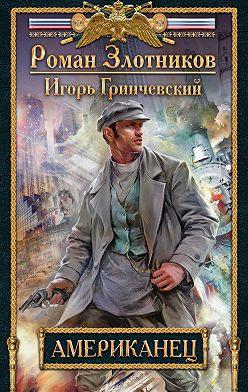 Роман Злотников - Американец