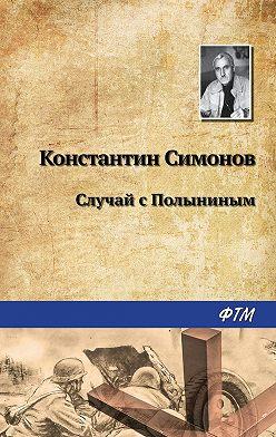 Константин Симонов - Случай с Полыниным