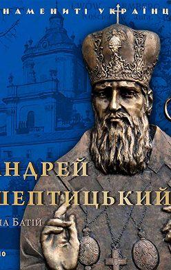Яна Батій - Андрей Шептицький