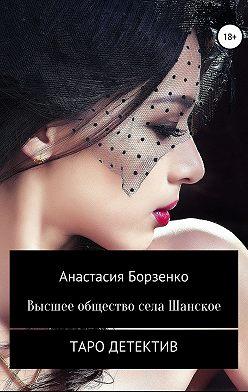Анастасия Борзенко - Высшее общество села Шанское