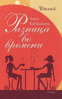 Анна Бабяшкина - Разница во времени