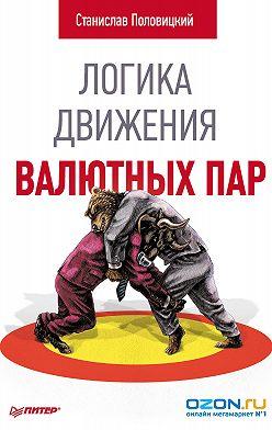 Станислав Половицкий - Логика движения валютных пар