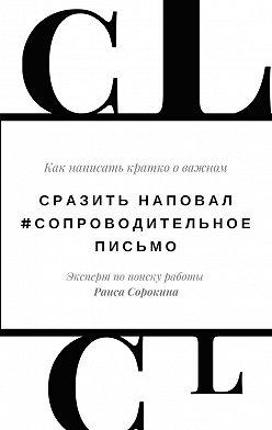 Раиса Сорокина - Сразить наповал. #Сопроводительное письмо. Как написать кратко о важном