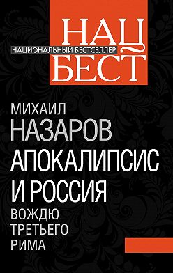 Михаил Назаров - Апокалипсис и Россия. Вождю Третьего Рима