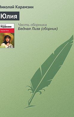 Николай Карамзин - Юлия