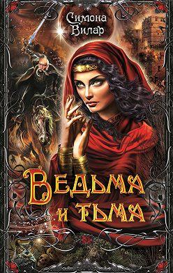 Симона Вилар - Ведьма и тьма