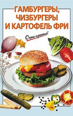 Неустановленный автор - Гамбургеры, чизбургеры и картофель фри