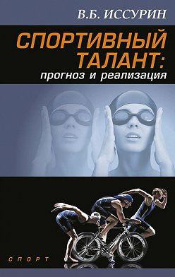 Владимир Иссурин - Спортивный талант: прогноз и реализация