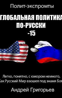 Андрей Григорьев - Глобальная политика по-русски–15
