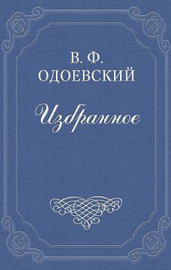 Владимир Одоевский - Серебряный рубль