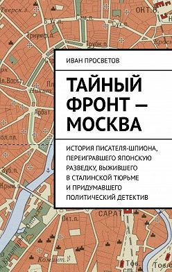 Иван Просветов - Тайный фронт– Москва