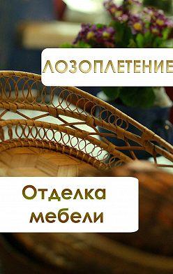 Илья Мельников - Лозоплетение. Отделка мебели