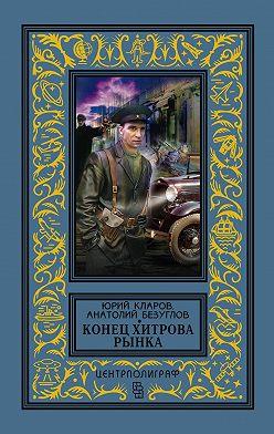 Анатолий Безуглов - Конец Хитрова рынка