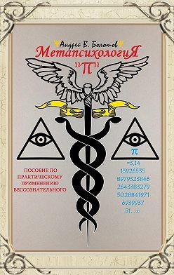 Андрей Болотов - Метапсихология«π». Пособие по практическому применению бессознательного