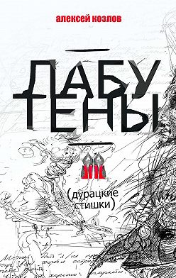 Алексей Козлов - Лабутены. Дурацкие стишки