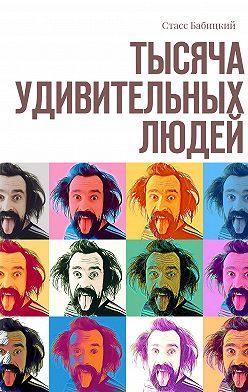 Стасс Бабицкий - Тысяча удивительных людей