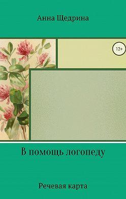 Анна Щедрина - В помощь логопеду. Речевая карта