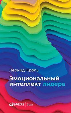 Леонид Кроль - Эмоциональный интеллект лидера