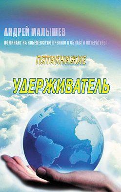 Андрей Малышев - Удерживатель