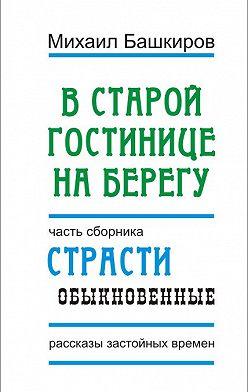 Михаил Башкиров - В этой старой гостинице на берегу