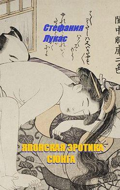 Стефания Лукас - Японская эротика. Сюнга