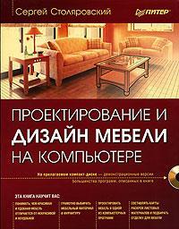 Сергей Столяровский - Проектирование и дизайн мебели на компьютере