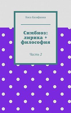 Киса Казяфкина - Симбиоз: лирика + философия. Часть 2