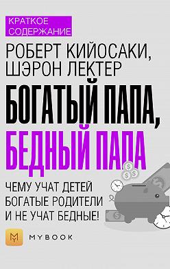 Наталья Бакелова - Краткое содержание «Богатый папа, бедный папа. Чему учат детей богатые родители – и не учат бедные!»