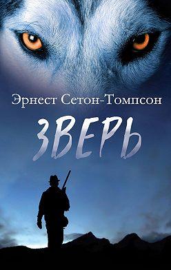 Эрнест Сетон-Томпсон - Зверь (сборник)