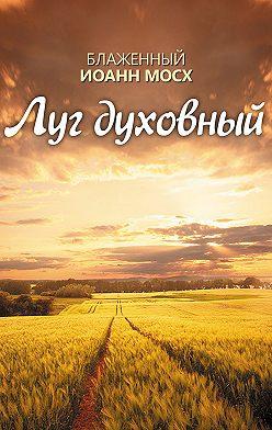 Блаженный Иоанн Мосх - Луг духовный