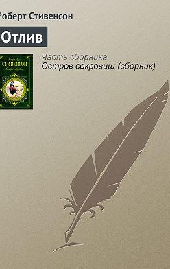 Роберт Льюис Стивенсон - Отлив