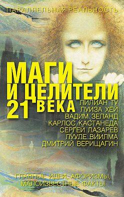 Елена Лиственная - Маги и целители 21 века