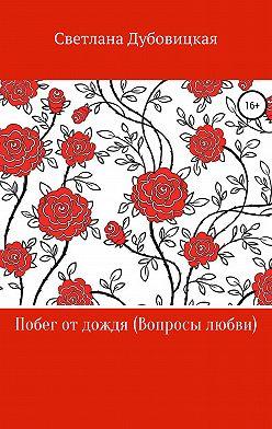 Светлана Дубовицкая - Побег от дождя (Вопросы любви)