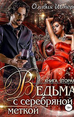 Оливия Штерн - Ведьма с серебряной меткой. Книга 2