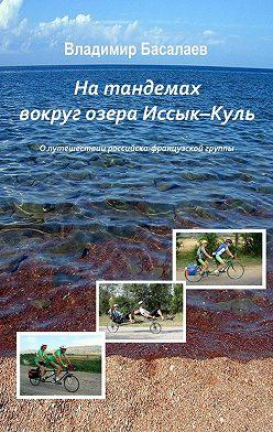 Владимир Басалаев - Натандемах вокруг озера Иссык-Куль