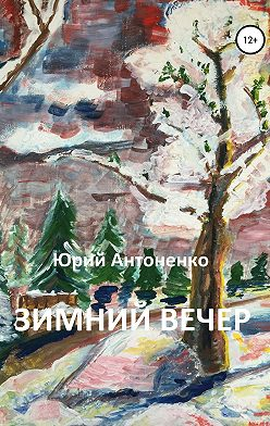 Юрий Антоненко - Зимний вечер