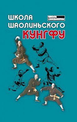 Евгений Чертовских - Школа шаолиньского кунгфу