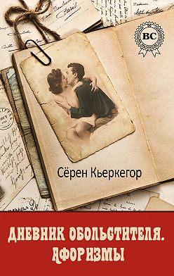 Сёрен Кьеркегор - Дневник обольстителя. Афоризмы