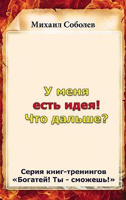 Михаил Соболев - У меня есть идея! Что дальше?